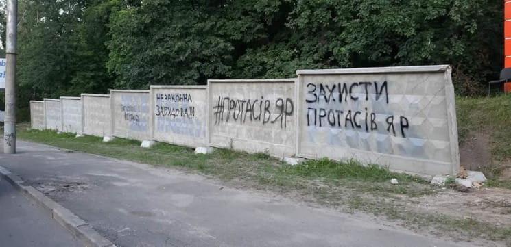 Застройка Протасовоа Яра: Прокуратура пр…