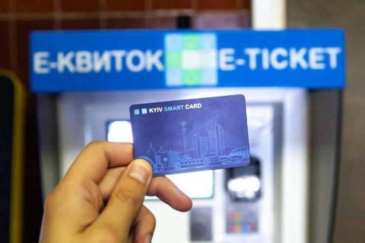 Е-квиток досі можна придбати лише на дея…