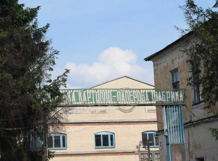 Очисні споруди Понінківської фабрики пер…