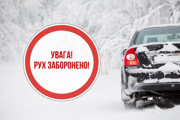 На Одещині закрили рух транспорту на дея…
