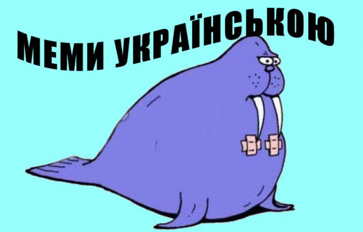 Меми українською: Які жарти ширяться мер…