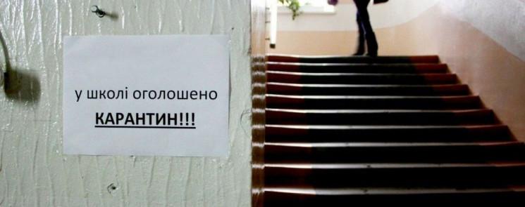 """Школярам Нетішина подовжили """"грипозні"""" к…"""