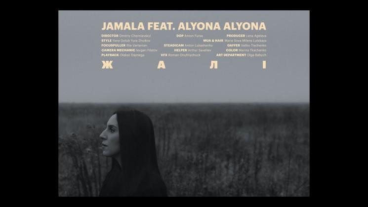 Видео дня: Новый клип Джамалы и Alyona A…