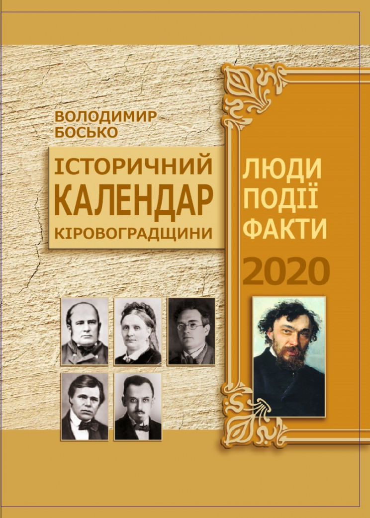 В Кропивницком презентовали издание исто…