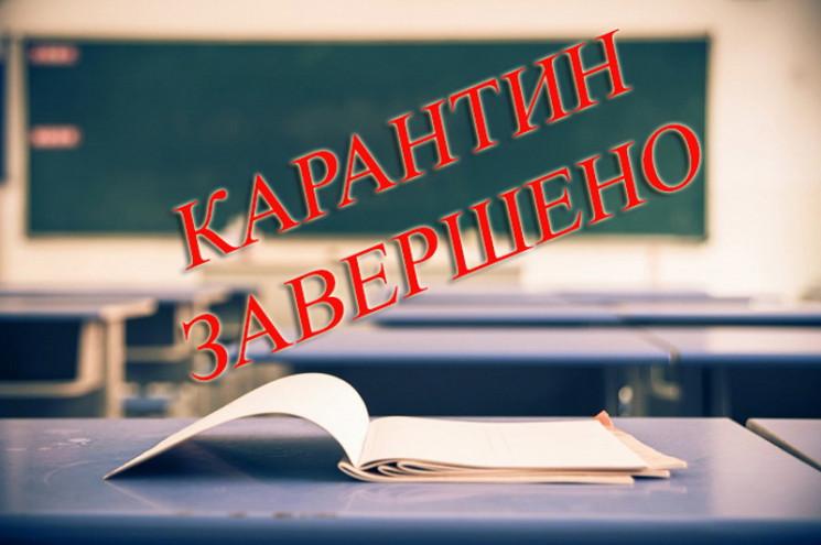 Школи Нетішина відновлюють освітній проц…