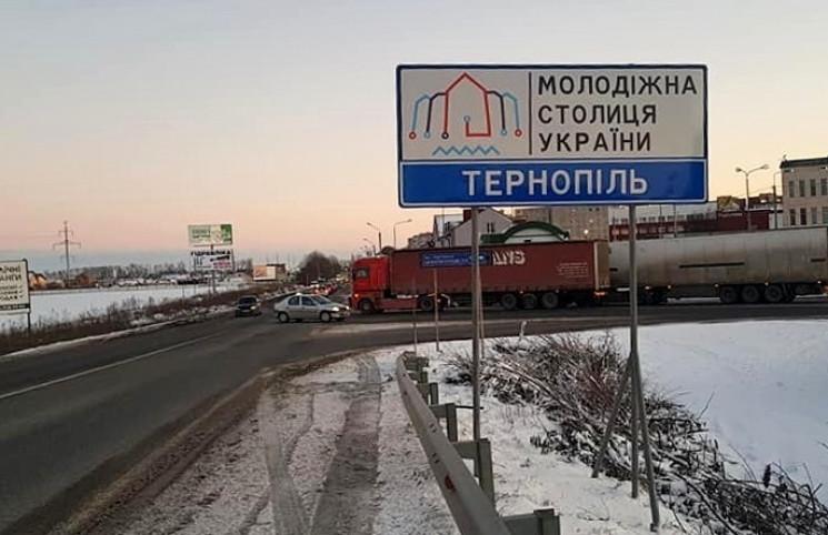 Теперь все, кто въезжают в Тернополь, зн…