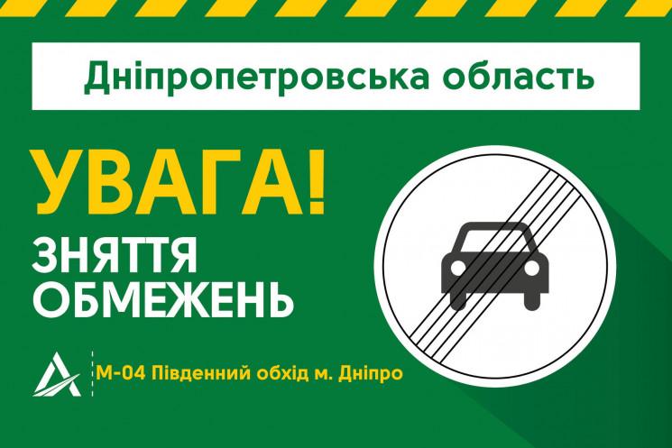 Объездную дорогу рядом с Днепром расчист…