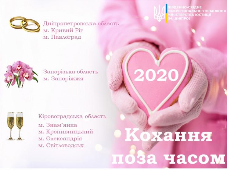 В Кропивницком в течение 14 февраля ЗАГС…