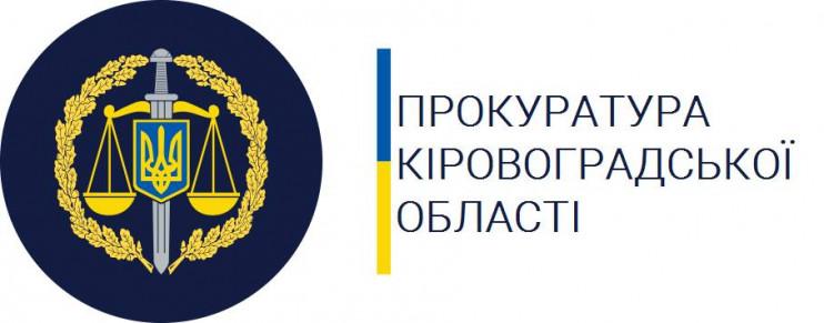 В Кропивницком областная прокуратура пож…