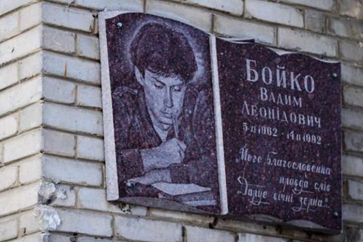 На Кропивниччині вшанують пам'ять вбитог…