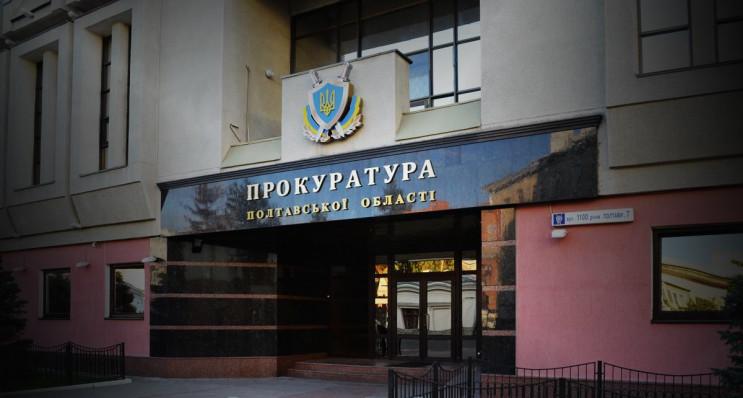На Полтавщині порушили кримінальну справ…