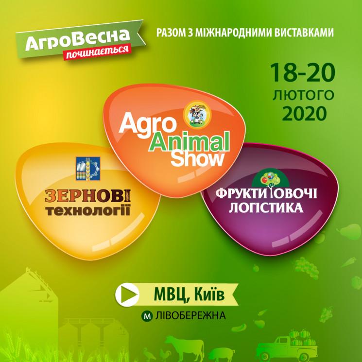"""""""АгроВесна 2020"""" відкриває новий сільськ…"""