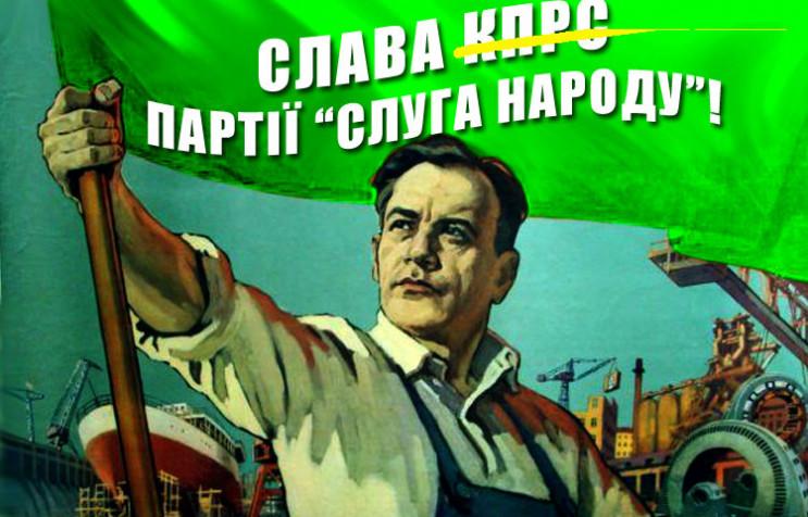 """КПСС с диджитализацией: Как """"слуги"""" буду…"""