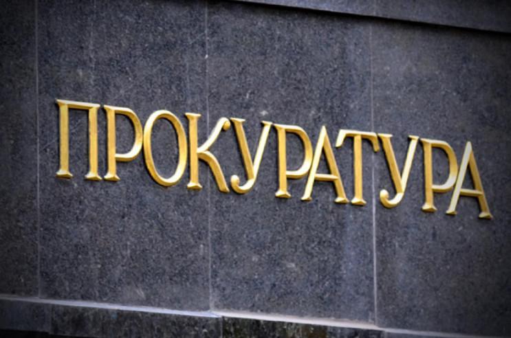 Прокуратуру Кропивнитчины будут охранять…