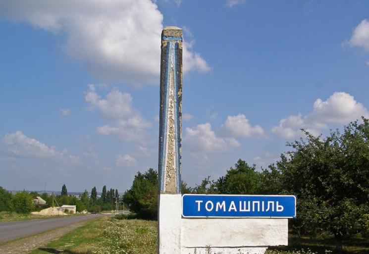 У Томашпільському районі учень збував на…