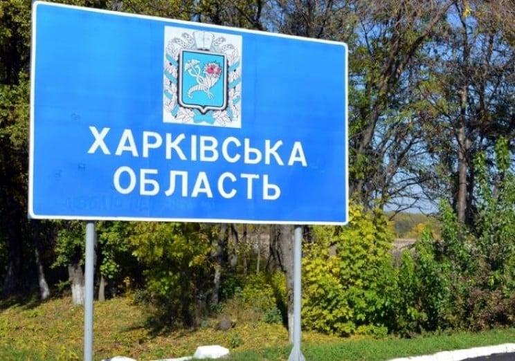 У 2019 році мешканців Харківщини поменша…