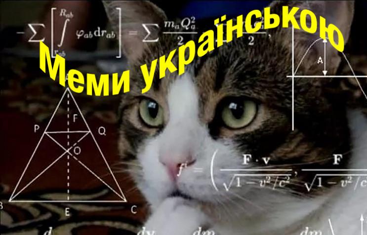 Меми українською: Над чим жартують у мер…