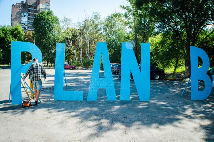 Соціально-культурний фестиваль Plan B: Д…