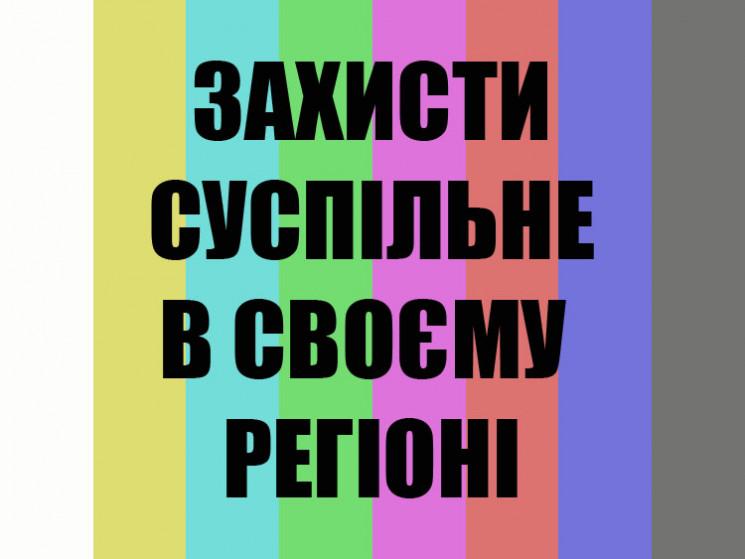В Кропивницком проведут акцию в поддержк…