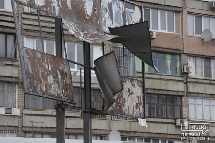 У місті на Дніпропетровщині сильний віте…