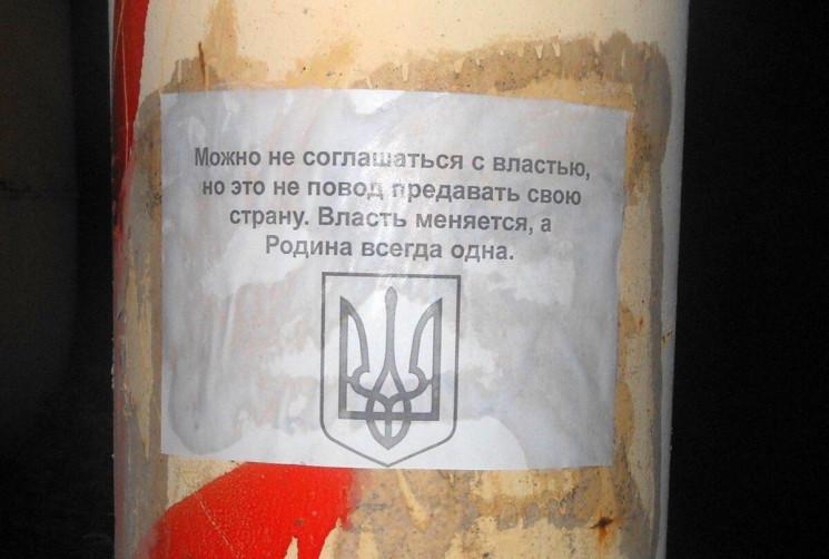 В окупованому Луганську невідомі розклеї…