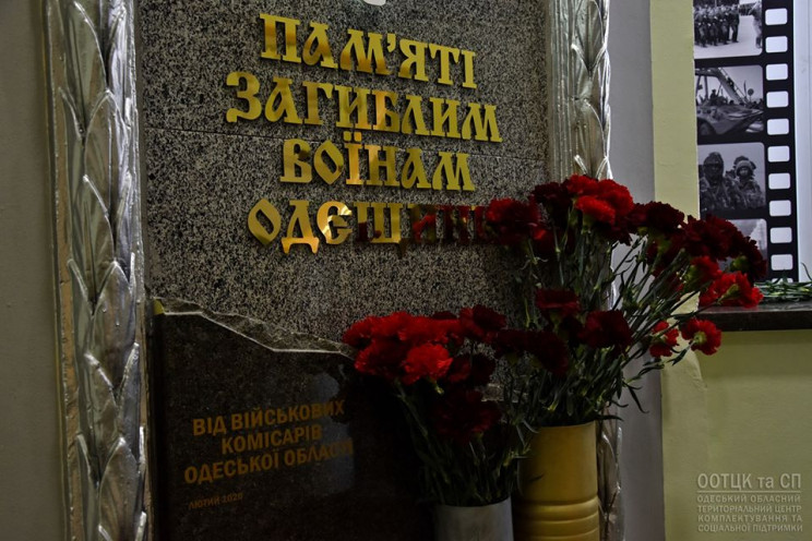 В областном военкомате в Одессе открыли…