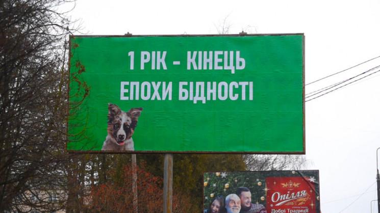 Напоминание президенту: В Тернополе для…