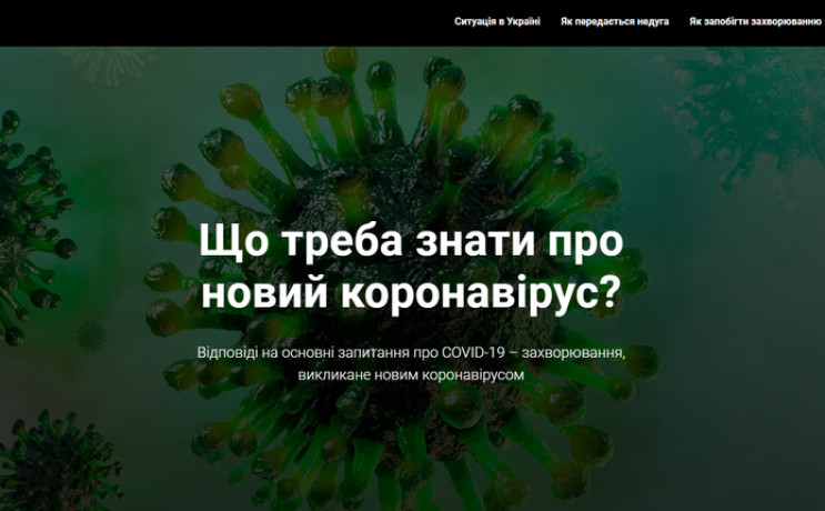 В Україні запустили сайт з актуальною ін…