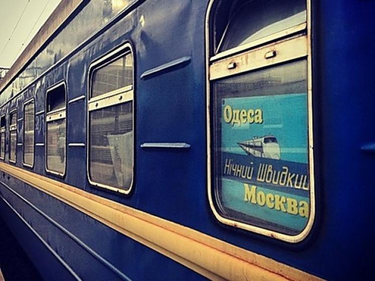 """Поезд """"Одесса – Москва"""" на всем пути буд…"""