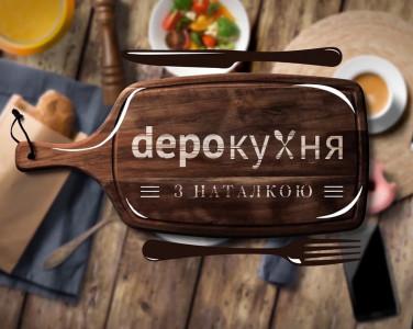 Депо.Кухня — превью