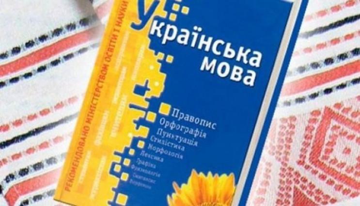 """""""ДНР"""" лишила украинский язык статуса """"го…"""
