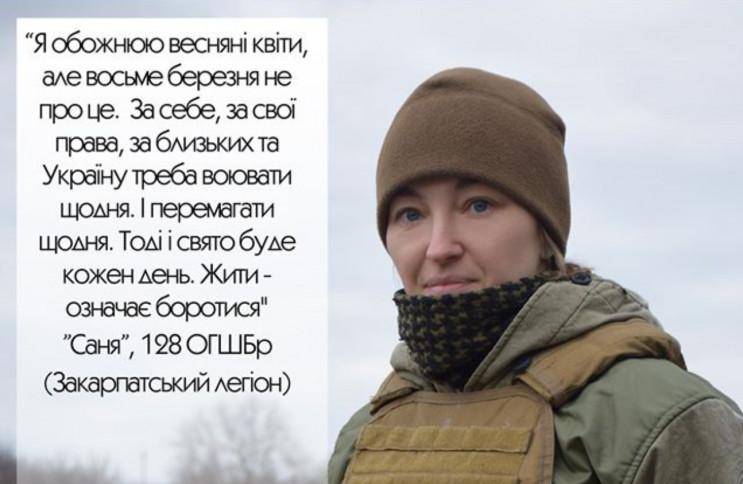 """""""Моя думка про 8 березня"""": Жінки із """"Зак…"""