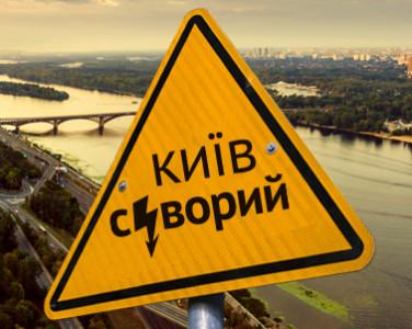 Киев.Суровый — превью
