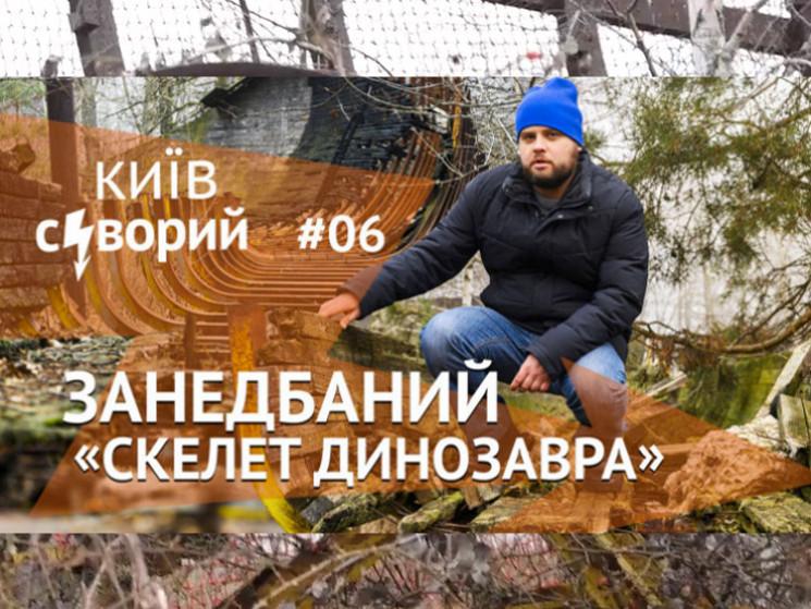 Київ суворий: Як траса для бобслею стала…