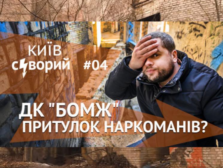 "Київ суворий: Як ДК ""Бомж"" став символом…"