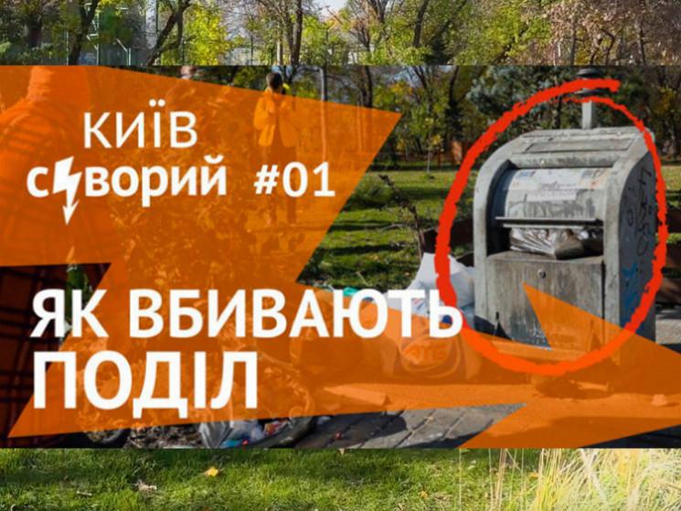 Київ суворий: Як містяни і влада вбивают…