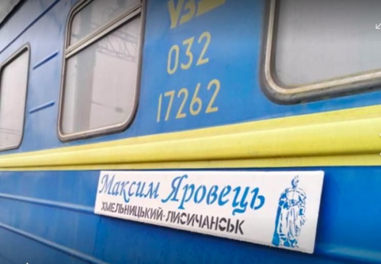 Поезду Хмельницкий – Лисичанск присвоили…