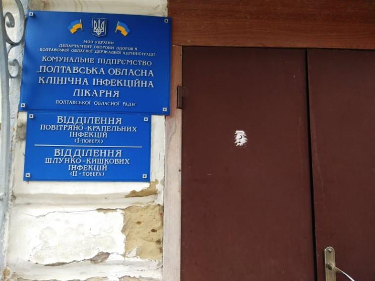 """""""Коронавірусний"""" карантин на Полтавщині:…"""