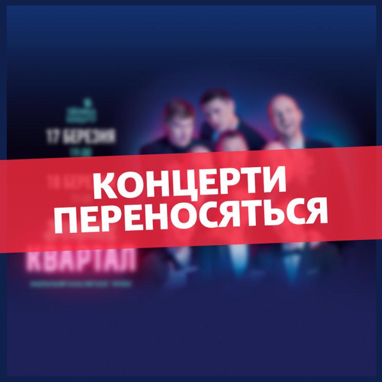 Коронавірус скасовує концерти: Хто із зі…