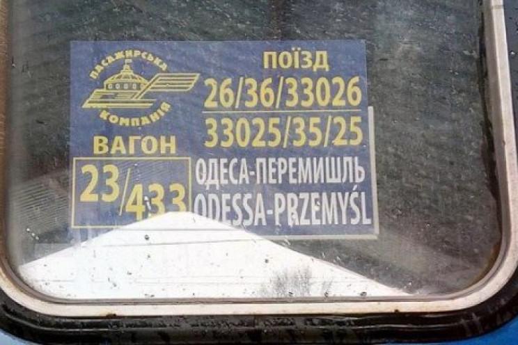"""""""Укрзализныця"""" отменила поезд """"Одесса –…"""