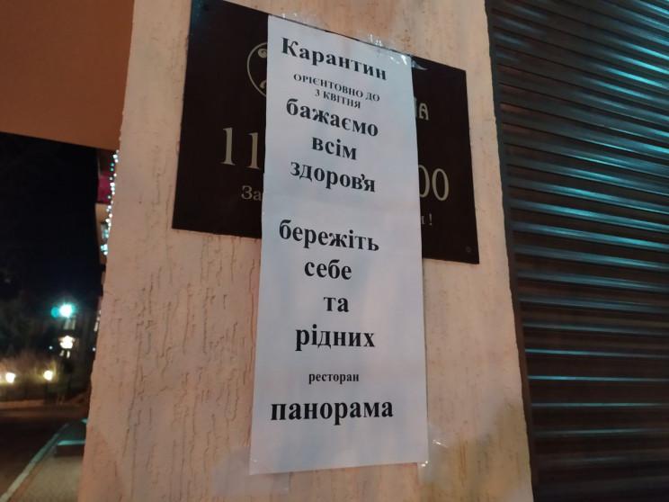 У Трускавці ресторани починають припинят…