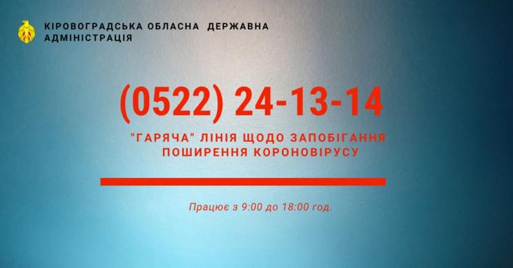 """ОДА Кропивниччини запускає """"антифейкову""""…"""