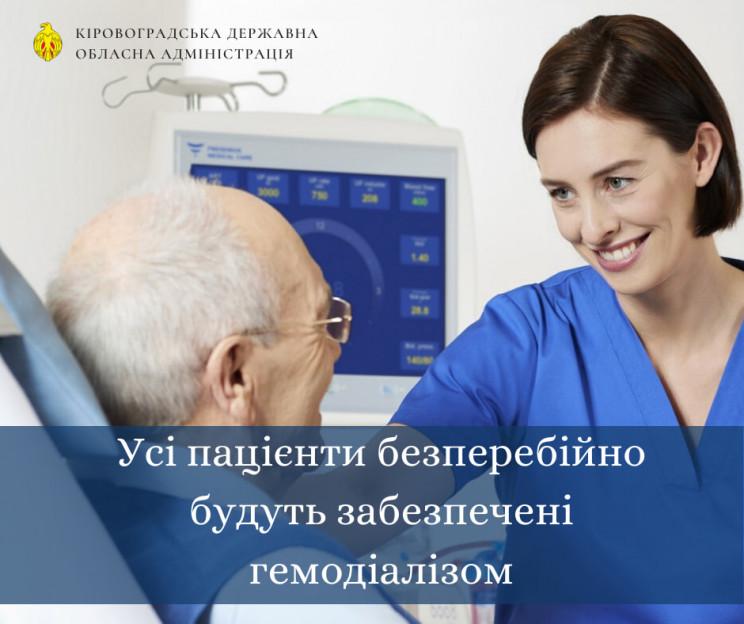 Кіровоградська ОДА обіцяє, що всі пацієн…