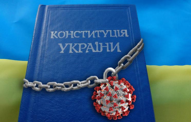 Конституція на карантині: Чи врятує укра…
