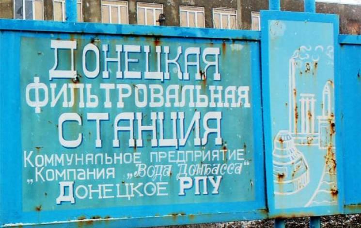 Донецкая фильтровальная станция останавл…