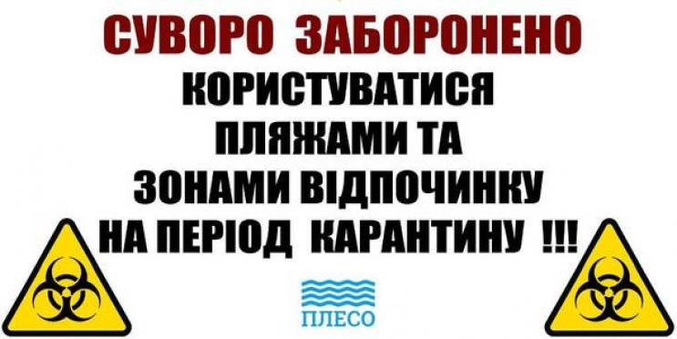 У Києві заборонили відвідувати пляжі та…
