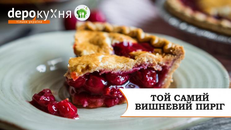 """Зображення  — Depo.Кухня: Готуємо """"той самий"""" вишневий пиріг"""