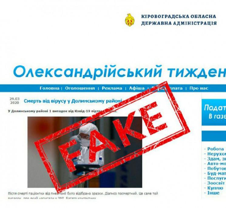 Голова Кіровоградської ОДА спростував фе…