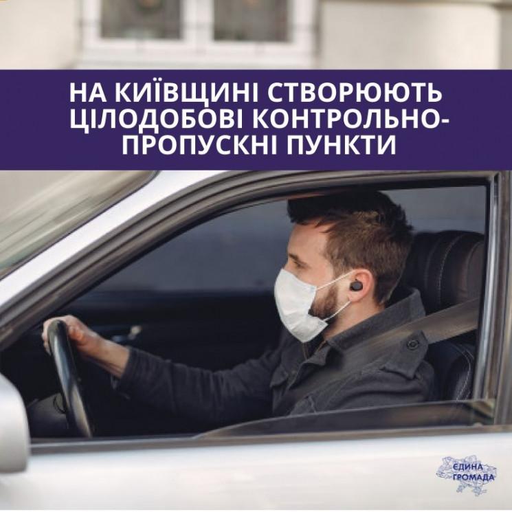 На Київщині створюють цілодобові контрол…