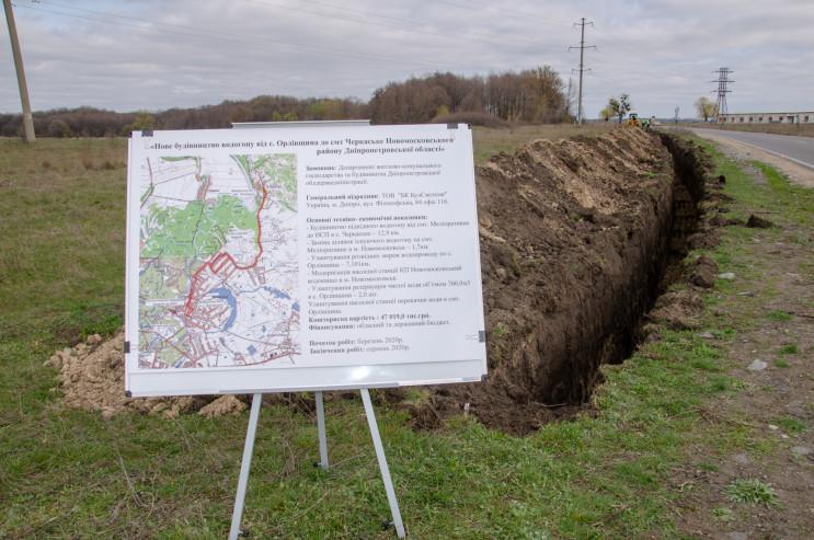 На Днепропетровщине начали строить водоп…